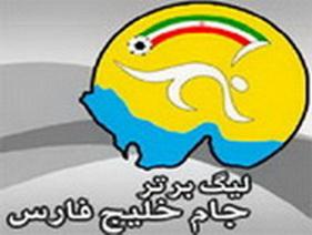جام خلیج فارس